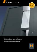 86772-Aluminium voordeuren st.05-2014dr.10-2014.pdf